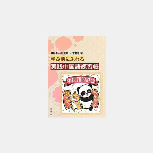 学ぶ前にふれる 実践中国語練習帳