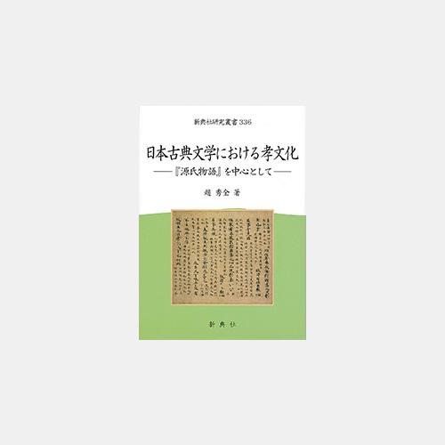 日本古典文学における孝文化―『源氏物語』を中心として―