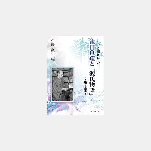 もっと知りたい 池田亀鑑と「源氏物語」 第4集