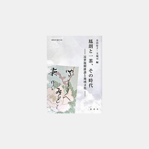 鳳朗と一茶、その時代―近世後期俳諧と地域文化―