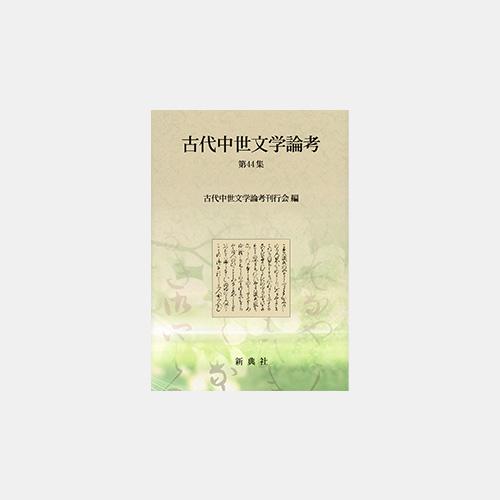古代中世文学論考 第44集