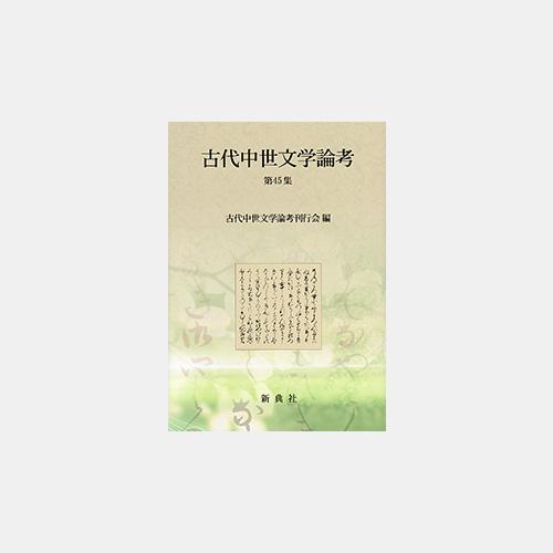 古代中世文学論考 第45集