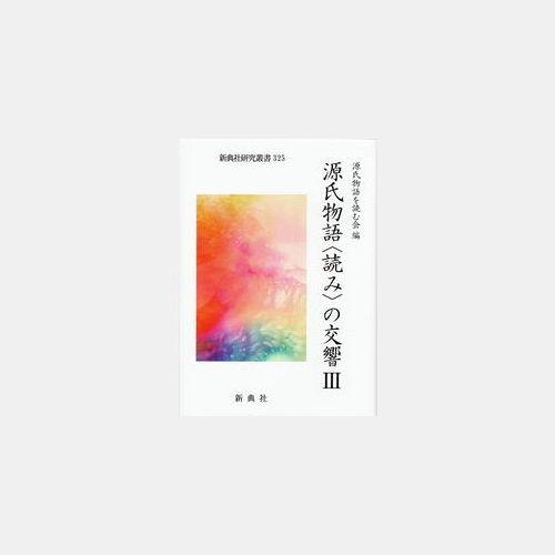 源氏物語〈読み〉の交響 Ⅲ