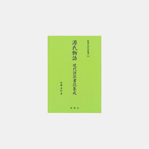 源氏物語 現代語訳書誌集成