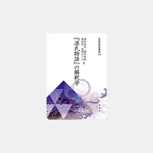 『源氏物語』の解釈学