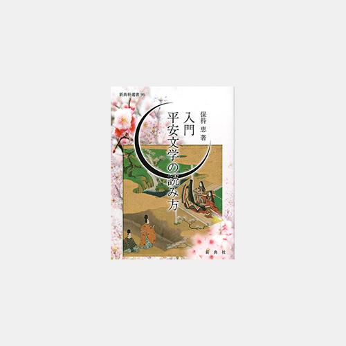 入門 平安文学の読み方