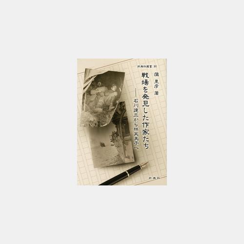 戦場を発見した作家たち―石川達三から林芙美子へ