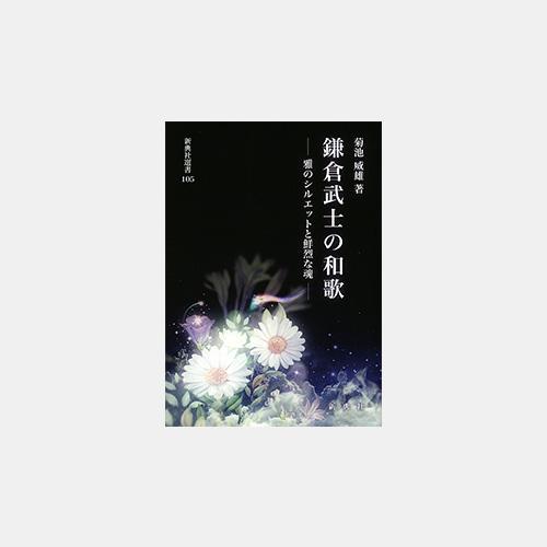鎌倉武士の和歌―雅のシルエットと鮮烈な魂―