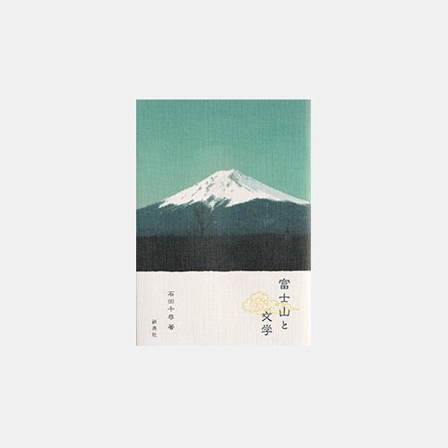 富士山と文学