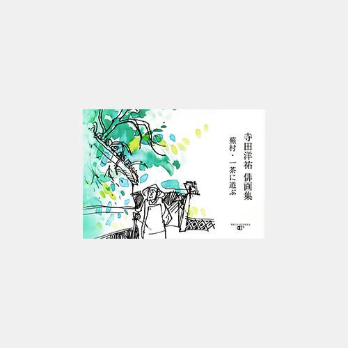 寺田洋祐 俳画集 蕪村・一茶に遊ぶ