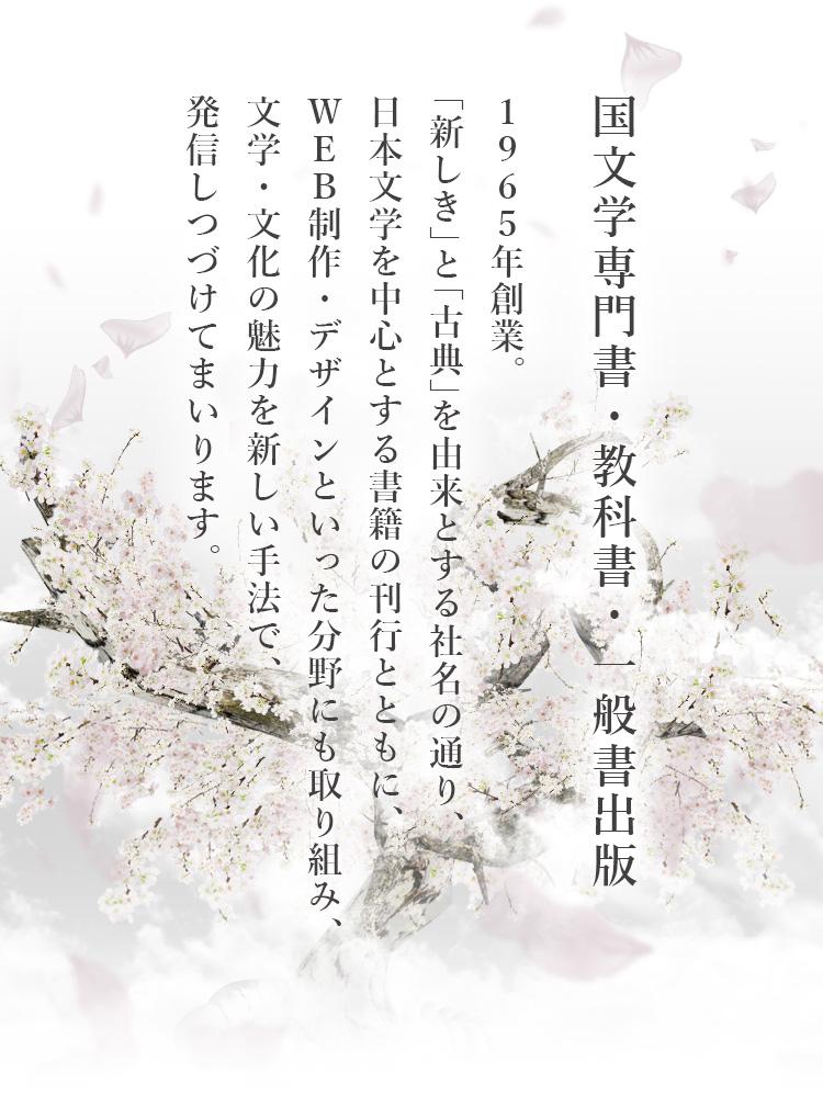 国文学専門書・教科書・一般書出版 1965年創業。「新しき」と「古典」を由来とする社名の通り、日本文学を中心とする書籍の刊行とともに、WEB制作・デザインといった分野にも取り組み、文学・文化の魅力を新しい手法で、発信しつづけてまいります。